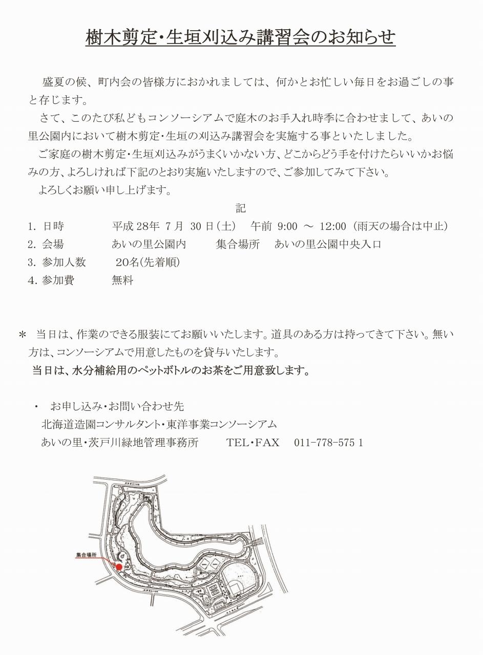 生垣刈込み看板用チラシ2.pdf
